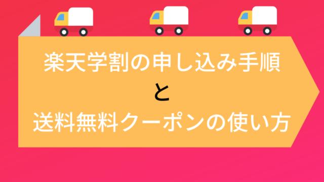 【楽天学割の申し込み手順】送料無料クーポンの使い方も教えます!