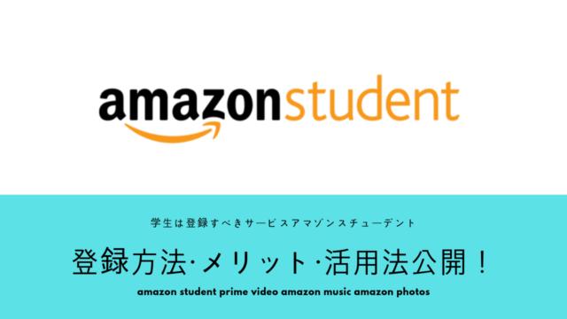 プライムスチューデント登録方法・メリット・特典・サービス紹介!!