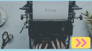 【ブログで稼ぐ方法】ブロガーの僕がすべて教えます。