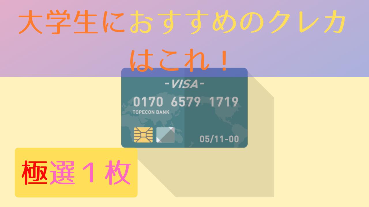 大学生におすすめのクレジットカード【これ1枚で十分】