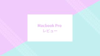 【MacBook Pro2018のレビュー】大学生目線ww