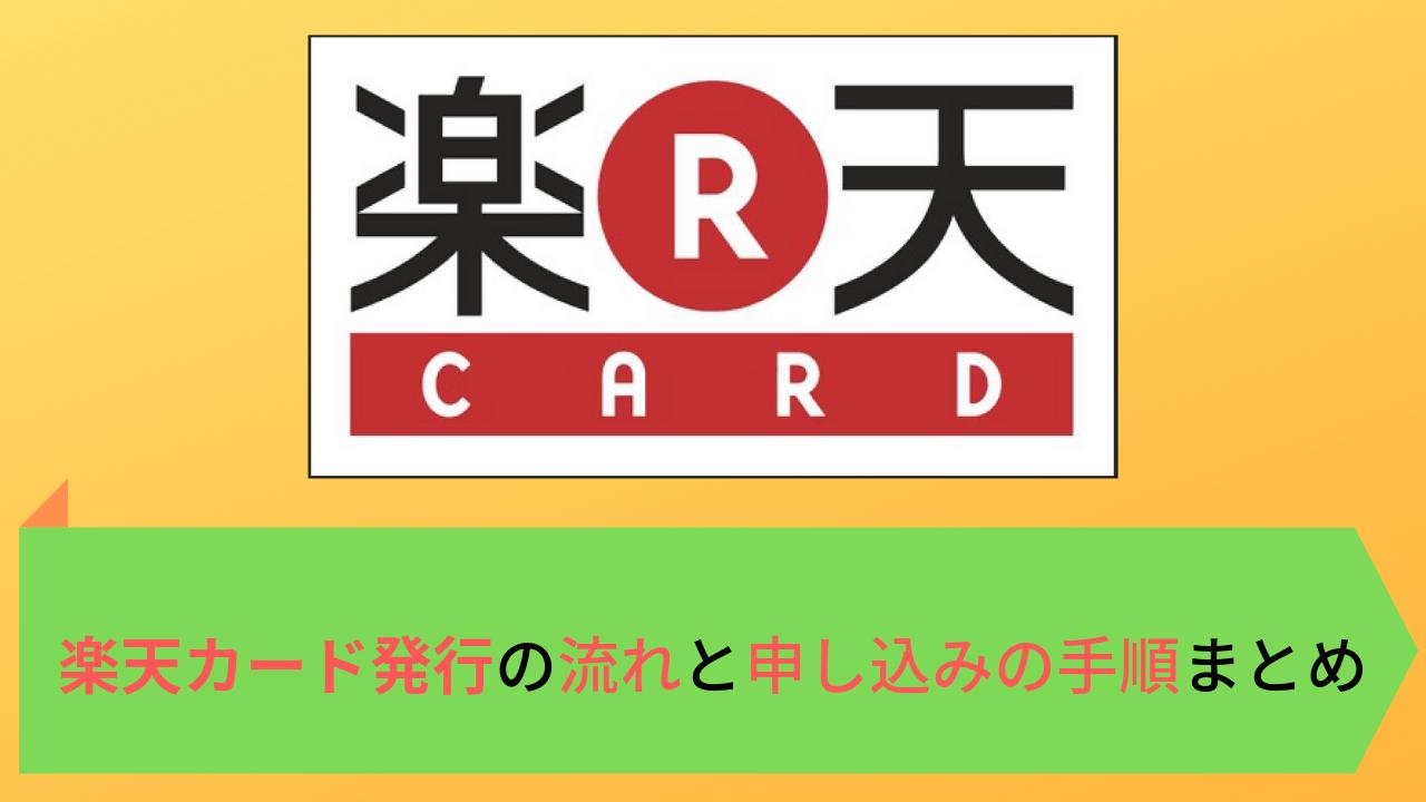 楽天カード発行までの流れ・申し込みの手順をまとめたよ!