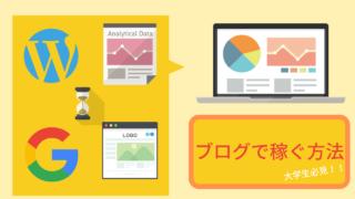 大学生がブログで稼いでいく方法【超詳しく解説します!!】