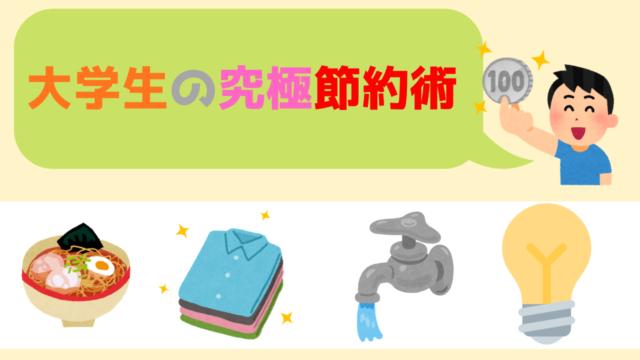 【大学生におすすめの節約術】一人暮らしの方必見!!