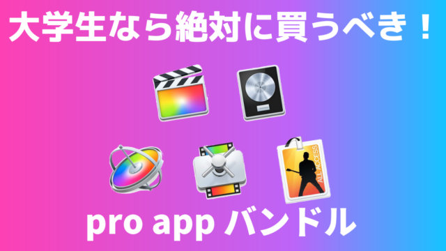教育機関向けPro Appバンドルの買い方【画像付きで解説!】