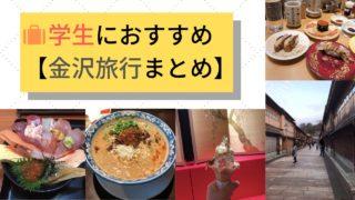 学生におすすめの金沢旅行‼︎まとめてみたよ。