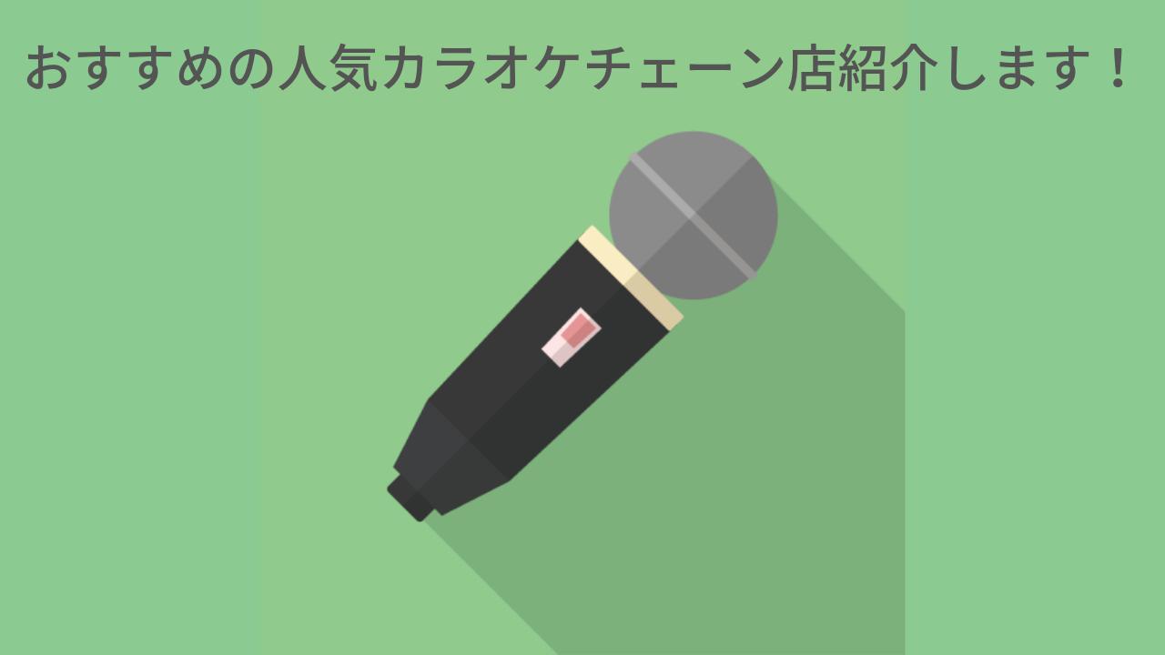大学生におすすめのカラオケ人気店【8選】