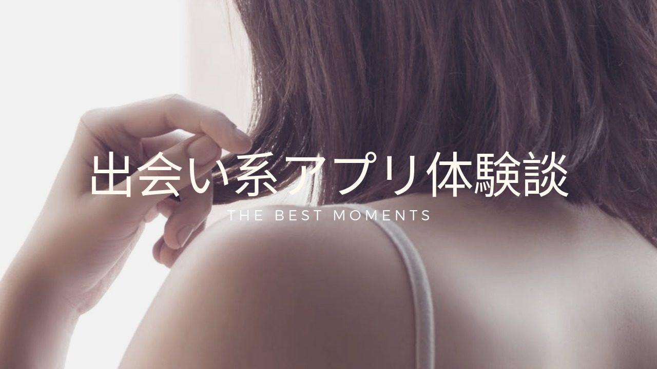 大学生(男)が大人の出会い系アプリで実際に会ってみた!体験談!!