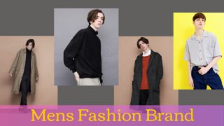 メンズ大学生に超おすすめのファッションブランド【14選】
