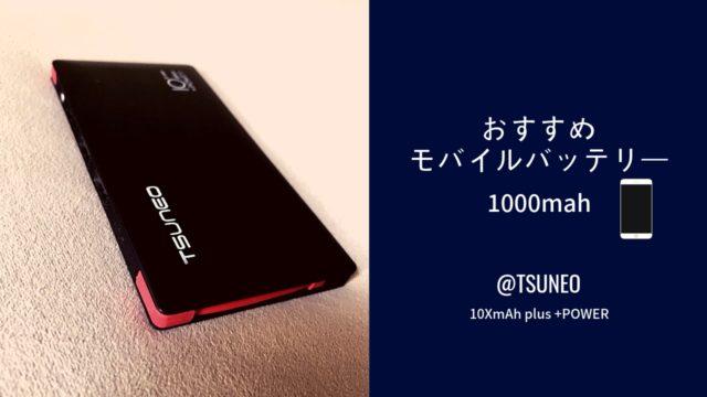 超おすすめモバイルバッテリー1000mah【極1選】