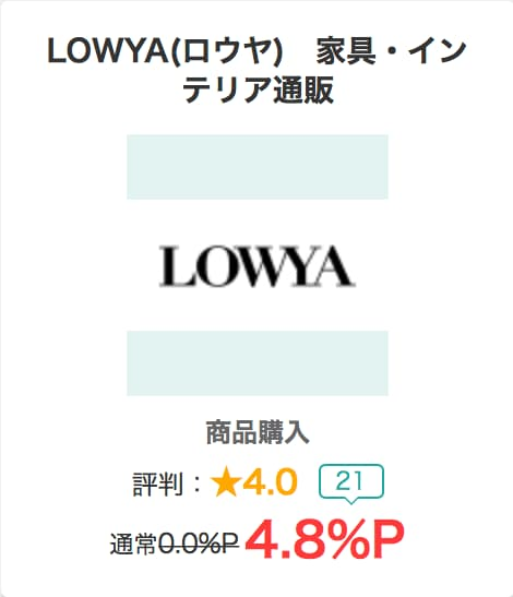 LOWYA(ロウヤ)クーポンなしの時でもお得に購入する方法1