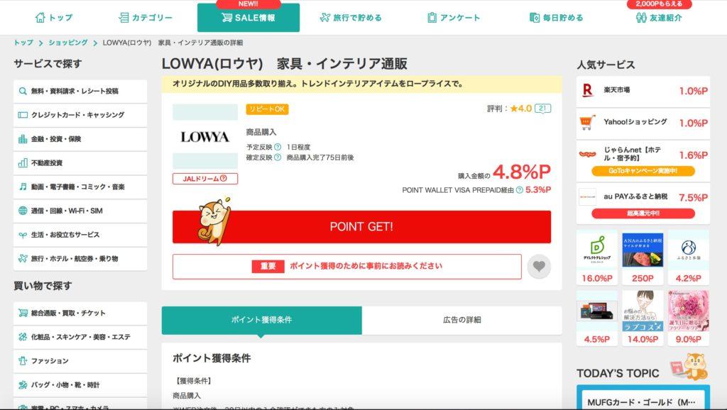 LOWYA(ロウヤ)2