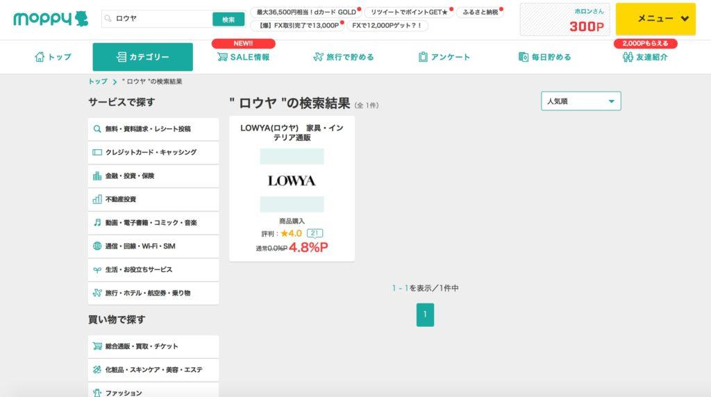 LOWYA(ロウヤ)1